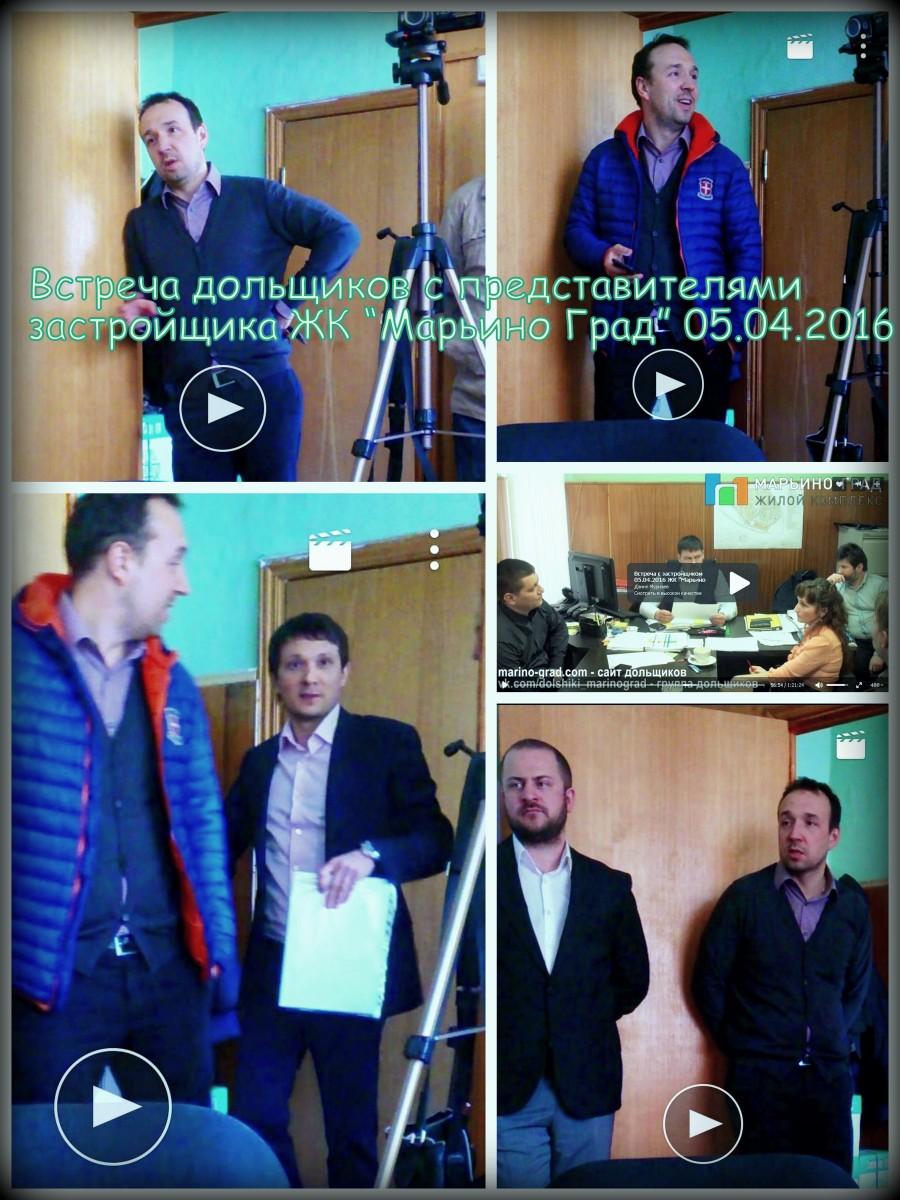 Встреча с представителями Застройщика 05.04.2016