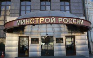 Cовещание в Минстрое по проблемным объектам Москвы и Московской области