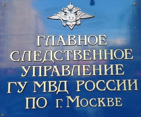 Совещание в Главном следственном управлении ГУМВД по городу Москве 15.08.17