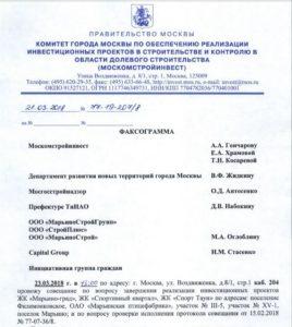 Совещание в МКСИ 23.03.18