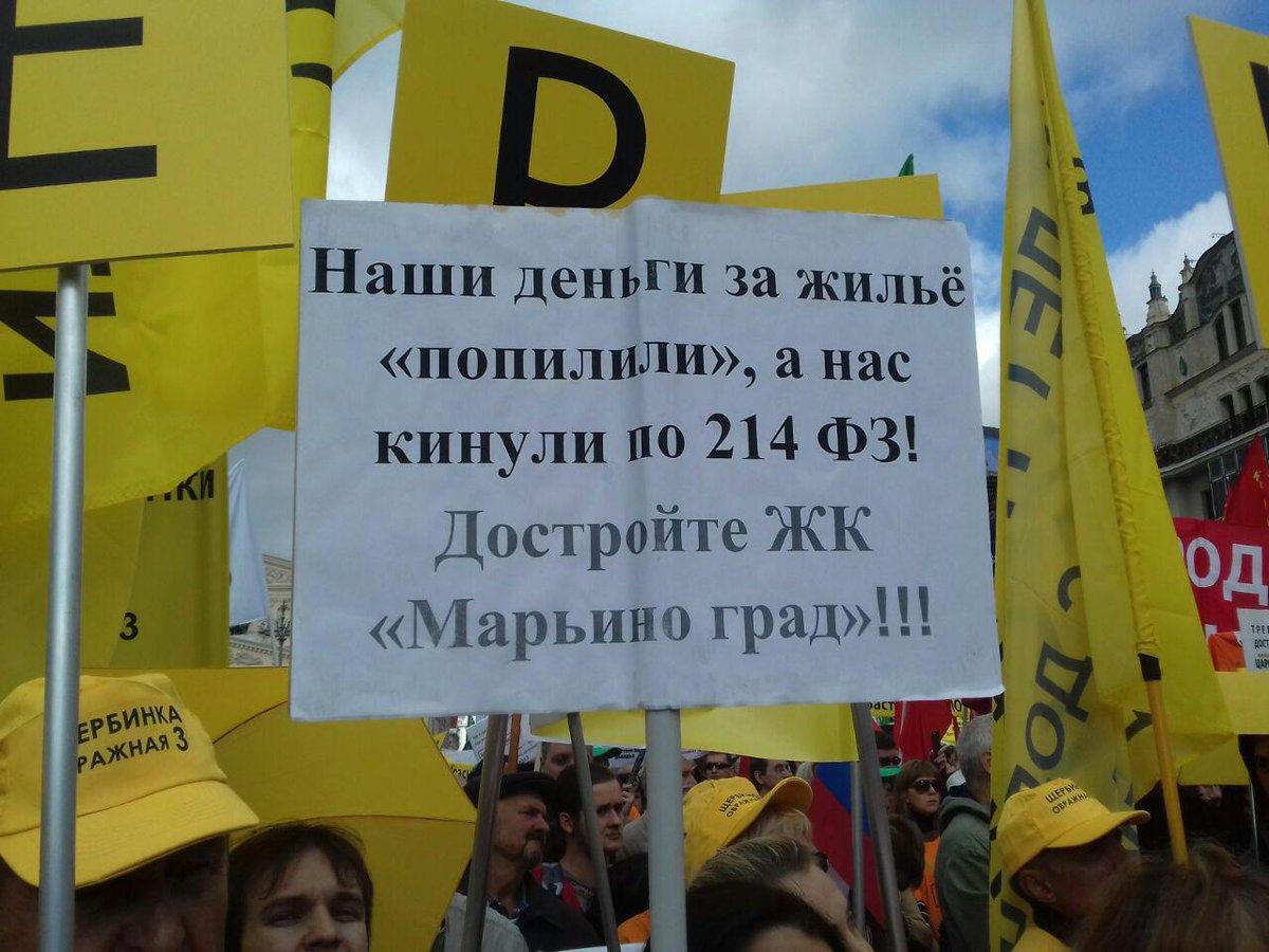 23 февраля пройдёт демонстрация и митинг с участием дольщиков Москвы и Московской области.